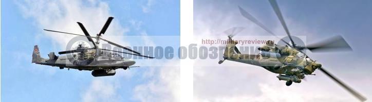 Ударные вертолеты Ка-52 и Ми-28Н
