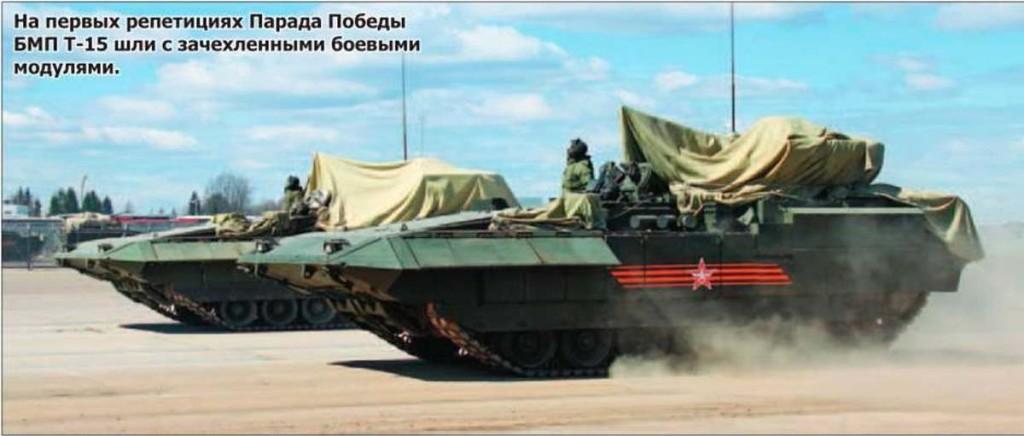 БМП Т-15 с зачехлёнными боевыми модулями