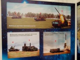 Украина в ближайшее время осуществит пробные пуски ракет