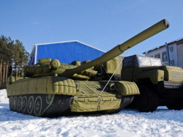Минобороны России и головные предприятия - разработчики вооружений за минувший год почти в два раза увеличили заказы на поставку надувных средств имитации и маскировки военной техники.
