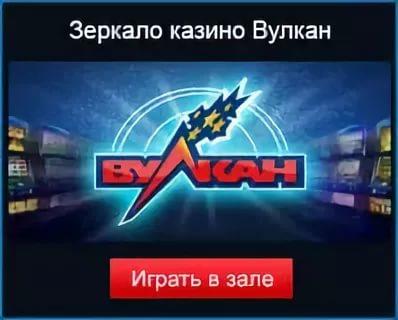 актуальное зеркало казино русский вулкан